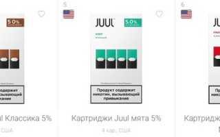 Картриджи (Поды) для Juul